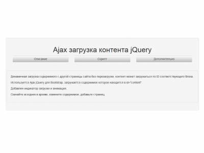 Ajax загрузка контента jQuery