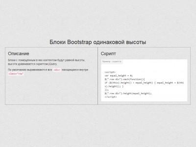 Блоки Bootstrap одинаковой высоты