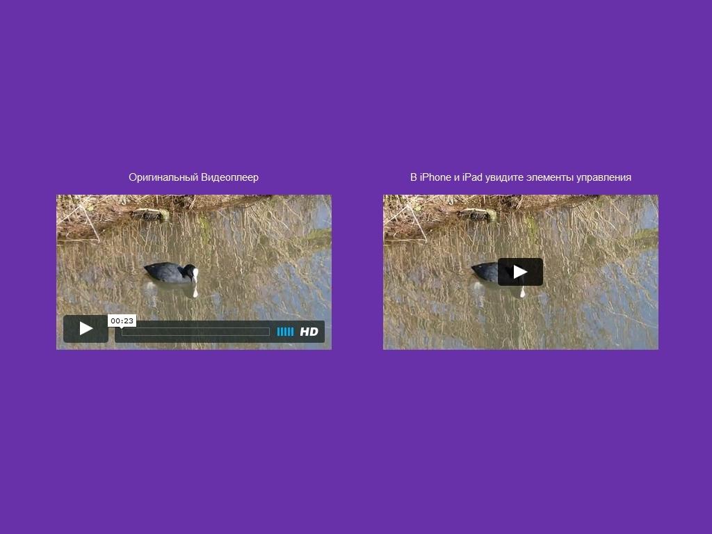 Видеоплеер Vimeo & iPhone & iPad Style controls