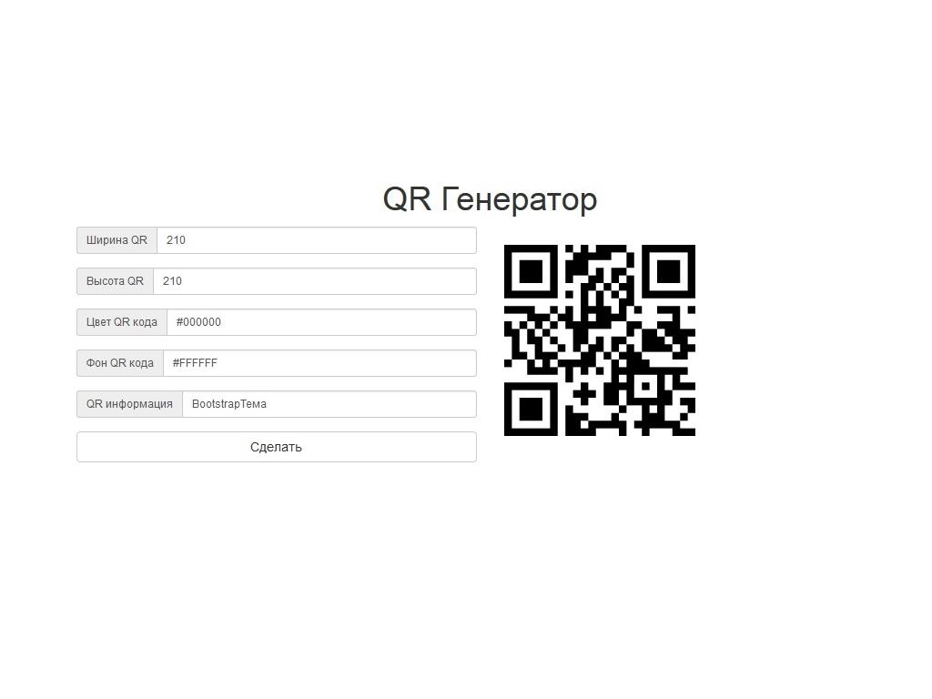 QR Генератор для сайта