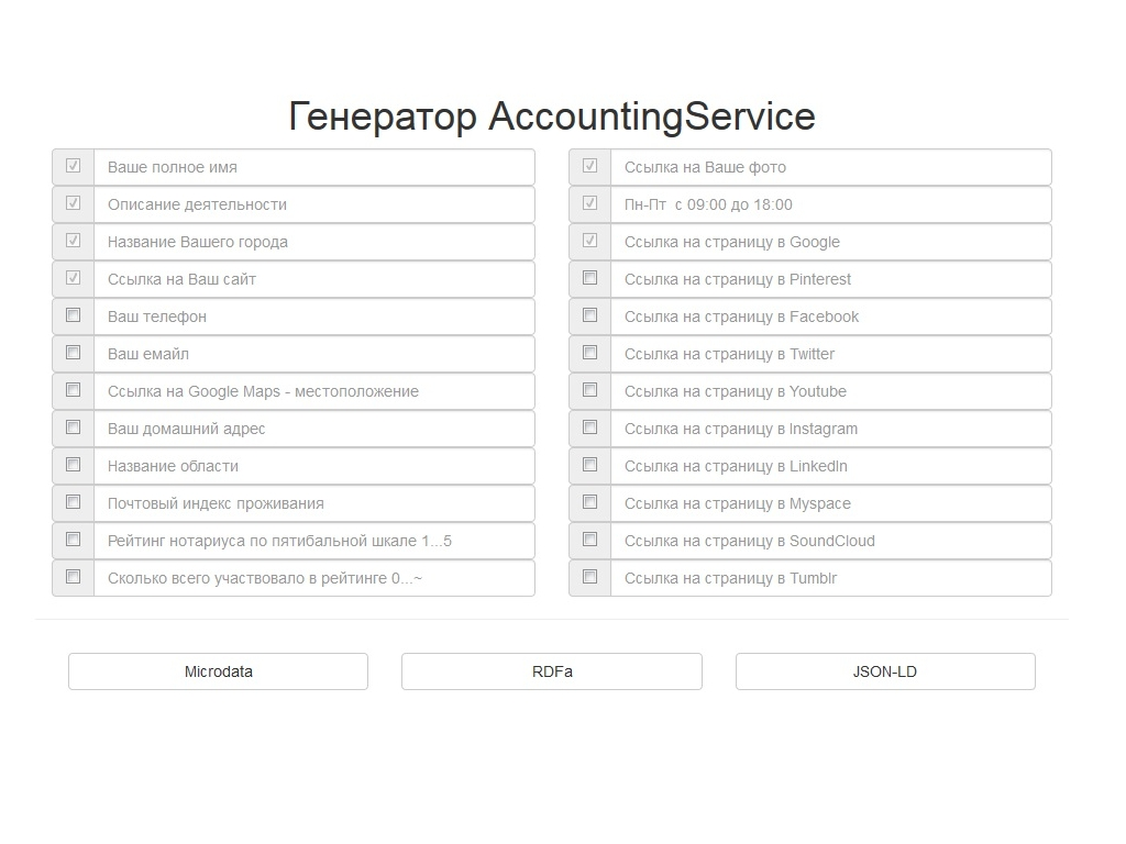 Генератор AccountingService Schema